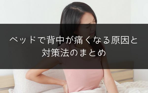 ベッドで背中が痛い女性