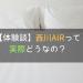 【体験談】西川エアーって実際どうなの?口コミと評判を徹底解説!